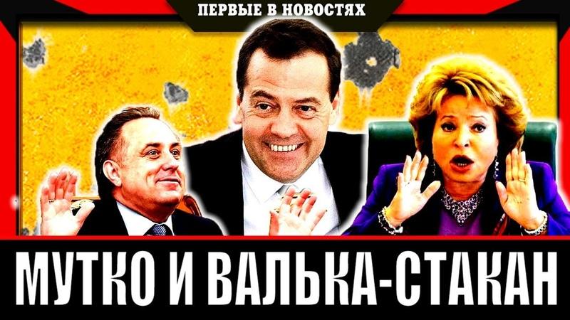 Как Валька Стакан и Мутко кресла себе НАМУТИЛИ и Подсидели Медведева