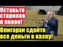 Какие 80 лет? Жириновский в ГНЕВЕ! Выступление в ГД против пенсионной реформы.СРОЧНО!