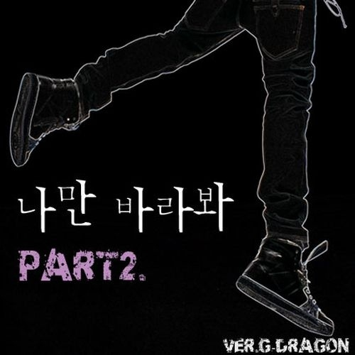 G-Dragon альбом 나만 바라봐 Part 2