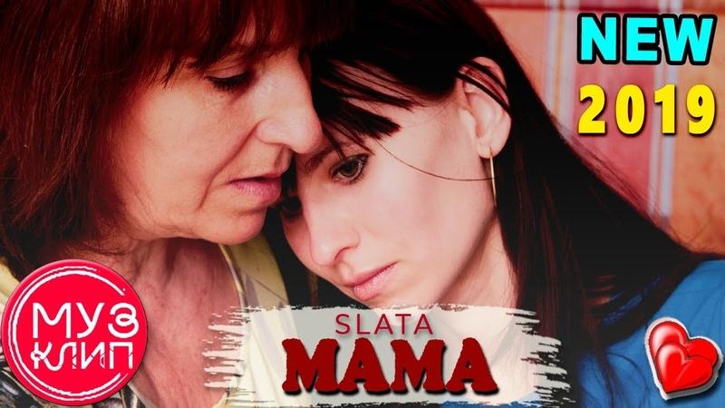 МАМА - Slata Обалдеть какая песня Новинка 2019 ✅❤️