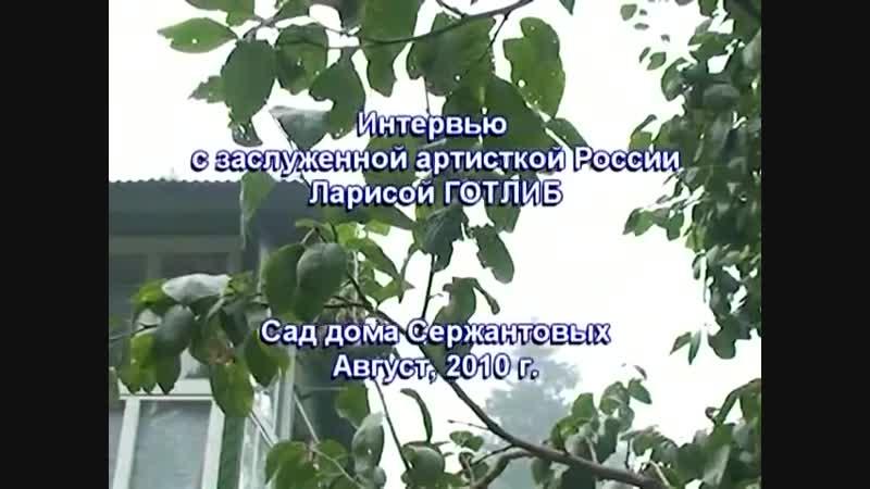 Интервью Ларисы Готлиб, данное Александру Марчаковскому