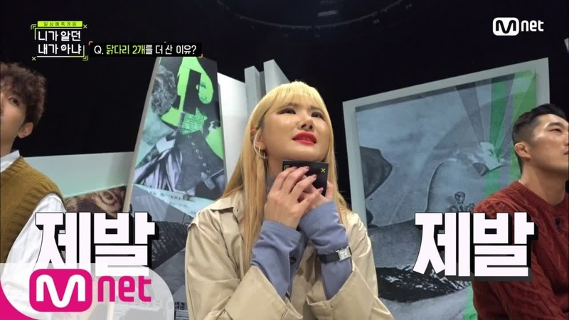 Not the Same Person You Used to Know [5회] 이쯤 되면 하니 마스터 두근두근 정답 공개! 190117 EP.5
