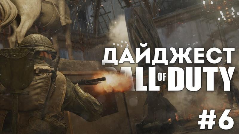 MW3 по обратной совместимости детали 3 DLC WWII Дайджест Call of Duty 6 при уч Киряши
