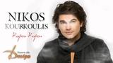Nikos Kourkoulis - Kapou Kapou