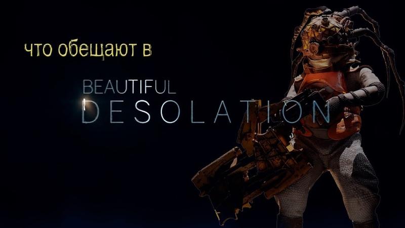 Что обещают в: Beautiful Desolation