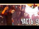 WE HAPPY FEW ♥ Прохождение на русском Часть 9