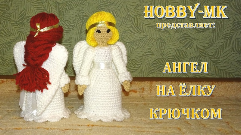 Ангел крючком на макушку елки ч.1 (авторский МК Светланы Кононенко)