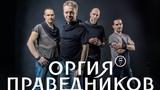 Оргия Праведников (Кремль в Измайлово 8.07.18 )