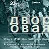 03-04 августа   Дворовая вечеринка в SKLAD club