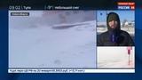 Новости на Россия 24 Колыму, Красноярск и Новосибирск захватили экстремальные морозы