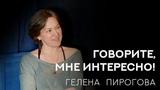 Режиссёр дубляжа Гелена Пирогова. Интервью. Часть 1