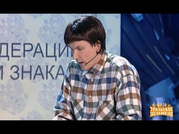 Патентное бюро - Наноконцерт - Уральские пельмени
