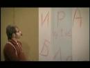 Наша Раша . Консьерж Людвиг Аристархович. Надпись на стене Ира из 1 кв.