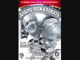Добро пожаловать, или Посторонним вход воспрещен ( СССР 1964 год ) FullHD