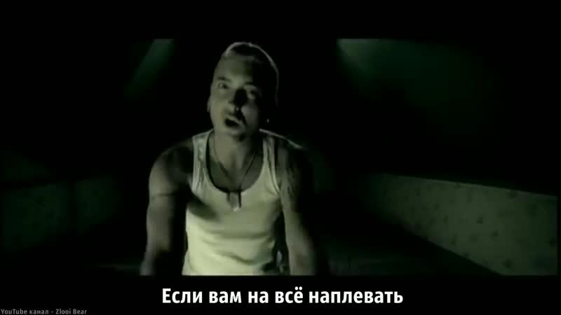 Eminem - The Way I Am(Русские субтитры перевод)