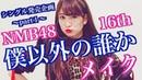 【アイドルメイク】NMB48 16th 僕以外の誰か メイク紹介♡秋冬のトレンドも取12