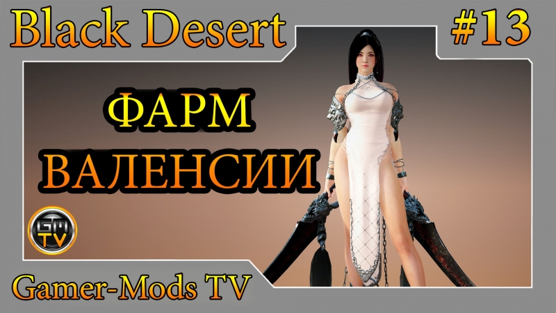 ֎ Black Desert ֎ Фарм Валенсии за Лан (Lahn Awakening 59 lvl) 13