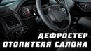 Дефростер отопителя салона на УАЗ Патриот