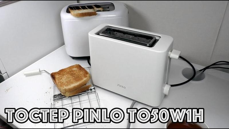 Тостер Xiaomi Pinlo TO50W1H