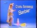 Кукла Барби - реклама 1993 года в России