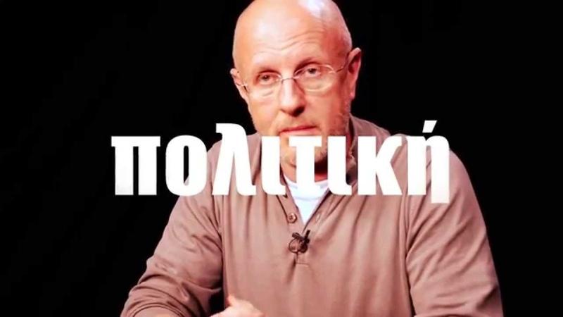 Гоблин Майдан