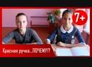 Почему учителя пишут красной ручкой? (Блиц-опрос)