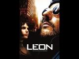 Леон / Leon, 1994 полная версия,Гаврилов,1080,релиз от STUDIO №1