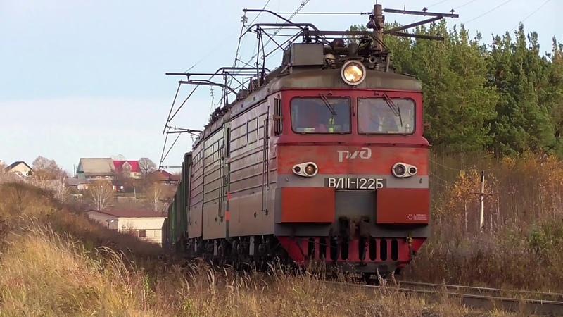 Подмигнул ВЛ11 122 237 Б с грузовым поездом и приветливой бригадой