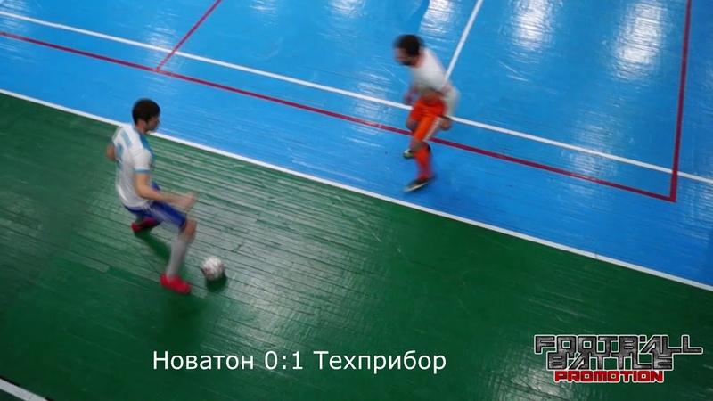 Новатон Техприбор 1 тайм