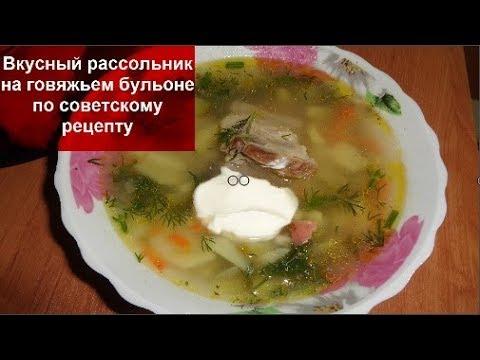 Вкусный рассольник на говяжьем бульоне Рецепт в описании видеоДомашняя кухня СССР