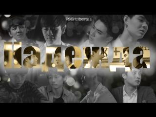 [FSG Libertas] Rose Sirinthip - Wung / Роуз Сиринтип - Надежда [рус.саб]