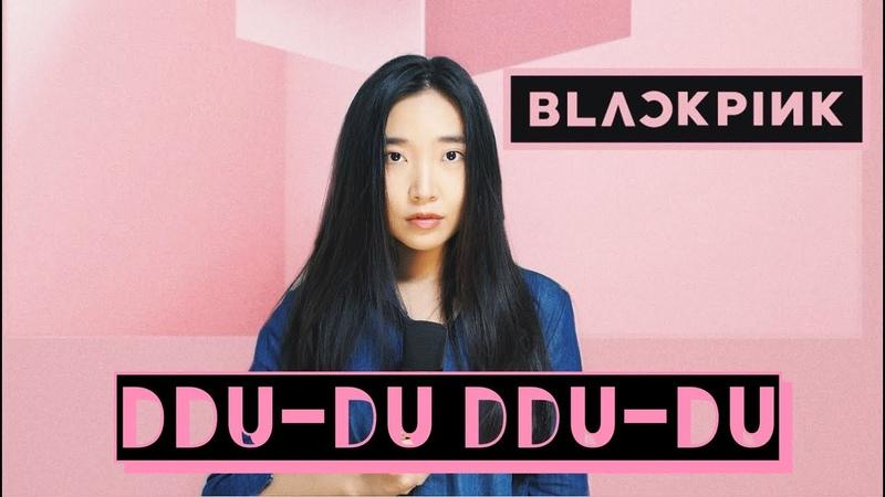 BLACKPINK - '뚜두뚜두 (DDU-DU DDU-DU) [RUSSIAN COVER]` by Sasha Lee