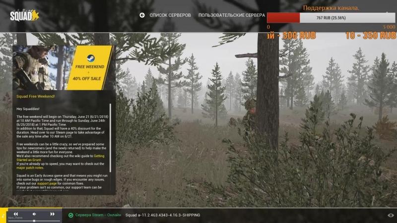 SQUAD Alpha 11.2 Новая игра. Рядовой на поле боя. Сстрим онлайн часть _ 29