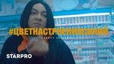Премьера клипа! Филипп Киркоров - Цвет настроения синий