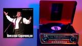 Николай Караченцов - 1992 - Песни в исполнении Николая Караченцова магнитоальбом 1