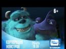 «Корпорация монстров» – только на Канале Disney! (6 )