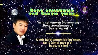 Асхат Тарғынов - Бөле алмаймыз ғой бақты үшке