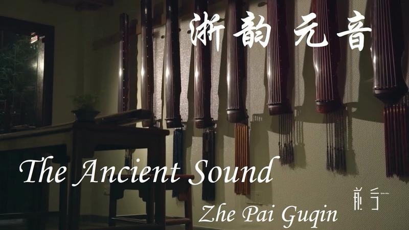 浙韵 元音 The Ancient Sound—Zhe Pai Guqin