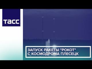 Запуск ракеты Рокот с космодрома Плесецк