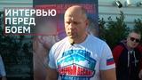 Интервью Федора Емельяненко перед боем с Райаном Бейдером
