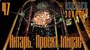 S.T.A.L.K.E.R.: Shadow of Chernobyl - Золотой Шар - Завершение 47 ~ Янтарь Проект Мидас