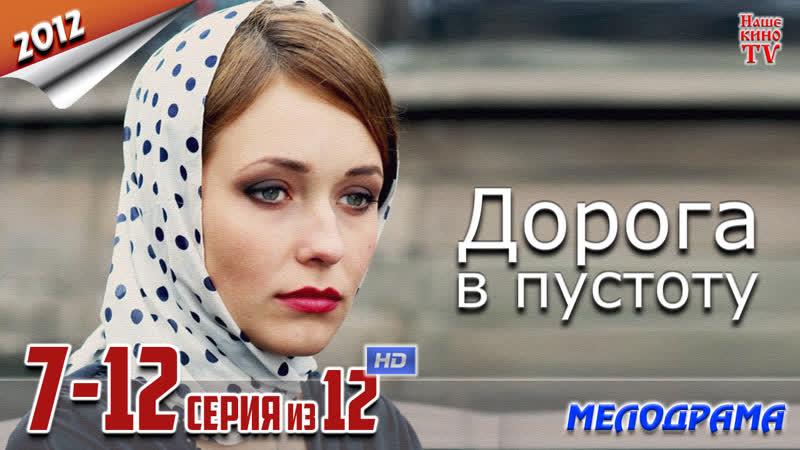 Дорога в пустоту / HD 1080p / 2012 (мелодрама). 7-12 серия из 12