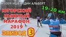 Югорский лыжный марафон-2019. Эпизод 3. Ишбулдин Альберт №1009.