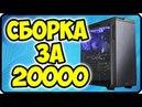Сборка пк за 20000 рублей для розыгрыша ✅ Сборка компьютера за 20000 рублей
