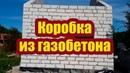 КОРОБКА ДОМА ИЗ ГАЗОБЕТОНА