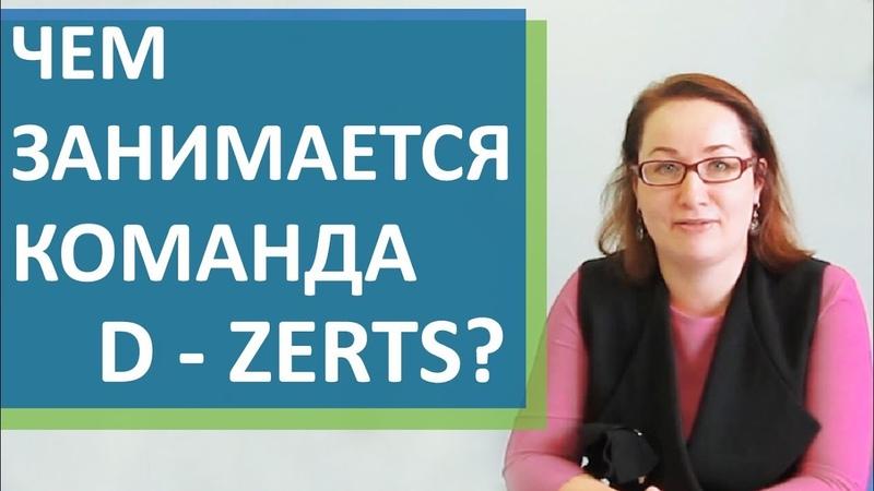 👏 Проекты Агентства медицинского консалтинга D ZERTS Агентство медицинского консалтинга D ZERTS 12