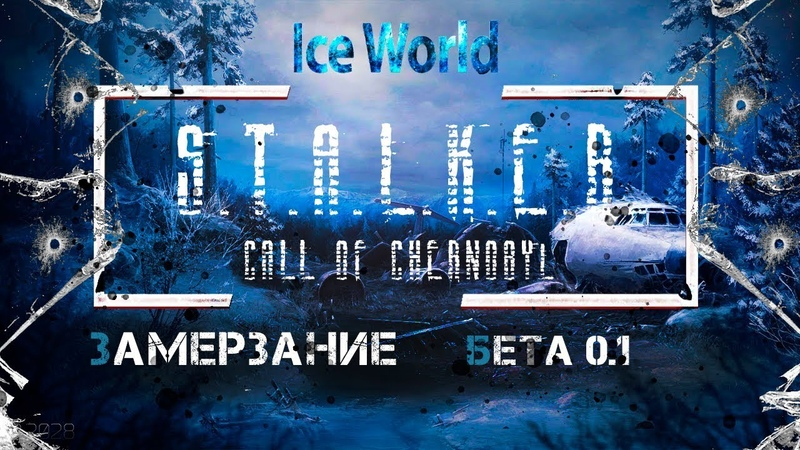 S.T.A.L.K.E.R. Call of Chernobyl- Ice World -Бета 0.1- Замерзание