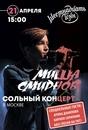 Миша Смирнов фото #16