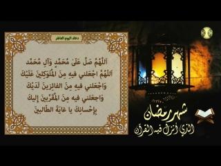 10 دعاء اليوم العاشر من شهر رمضان المبارك من قرأه يستغفر له كل شيء.mp4