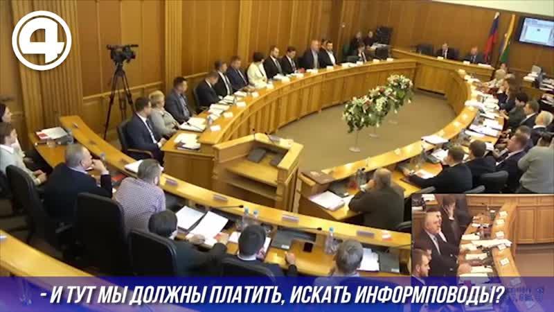 Екатеринбургский депутат назвал журналистов бестолочами